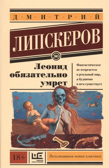 Липскеров Д. Леонид обязательно умрет