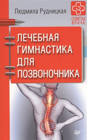 Рудницкая Л. Лечебная гимнастика для позвоночника лечебная гимнастика для позвоночника