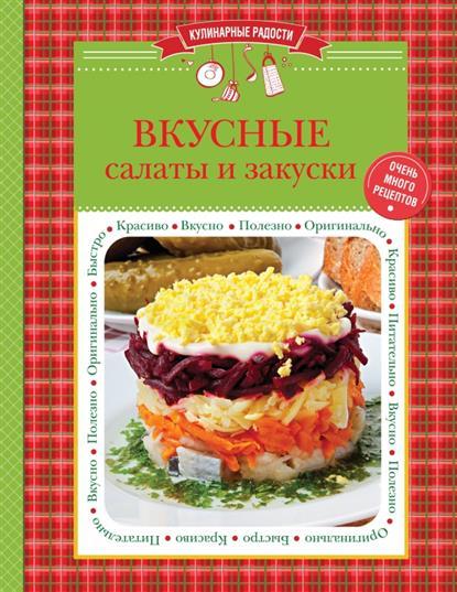 Ильичева С. (ред.) Вкусные салаты и закуски. Очень много рецептов плотникова т такие вкусные салаты…
