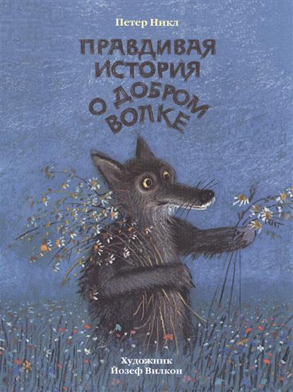 Никл П. Правдивая история о добром волке лихачев д письма о добром