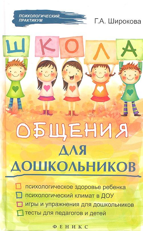 Широкова Г. Школа общения для дошкольников постельное белье 1 5сп balimena pallazio мако сатин 2 нав 70х70см