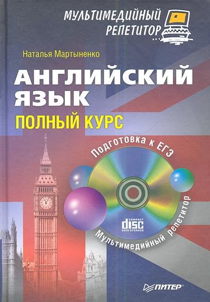 Мартыненко Н. Английский язык. Полный курс Подготовка к ЕГЭ с CD