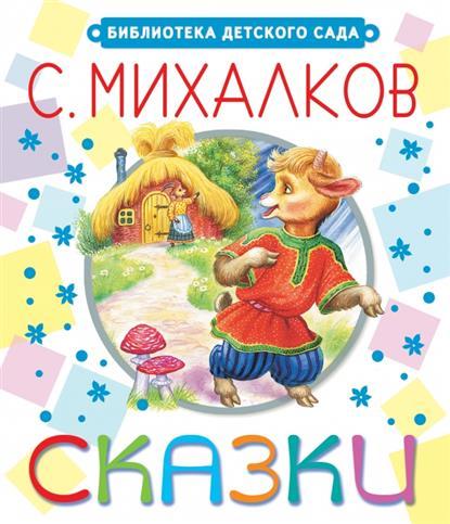 Михалков С. Сказки с михалков любимые сказки
