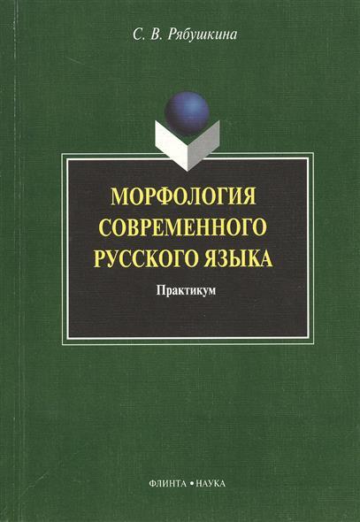Рябушкина С. Морфология современного русского языка. Практикум с л кабак морфология человека