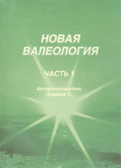 Новая валеология ч.1