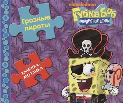 Грозные пираты. Губка Боб Квадратные Штаны. Книжка-мозаика