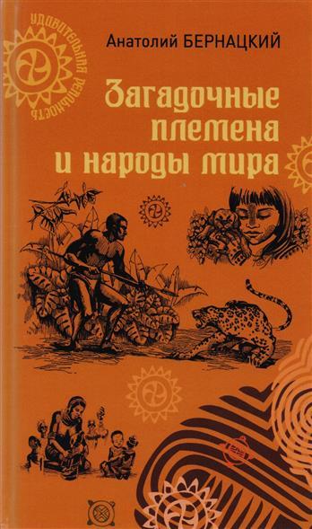 Загадочные племена и народы мира