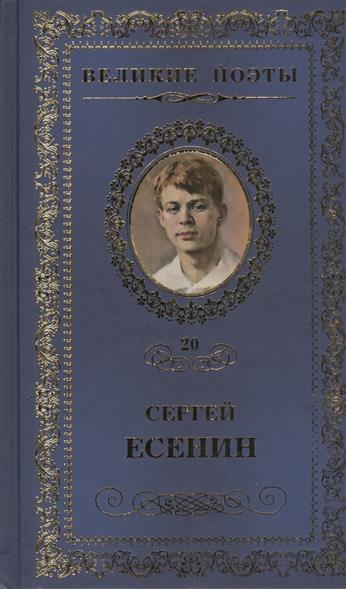 Великие поэты. Том 20. Сергей Есенин. Половодье