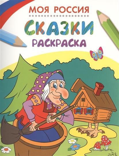 Киктев С. (ред.) Моя Россия. Сказки. Раскраска