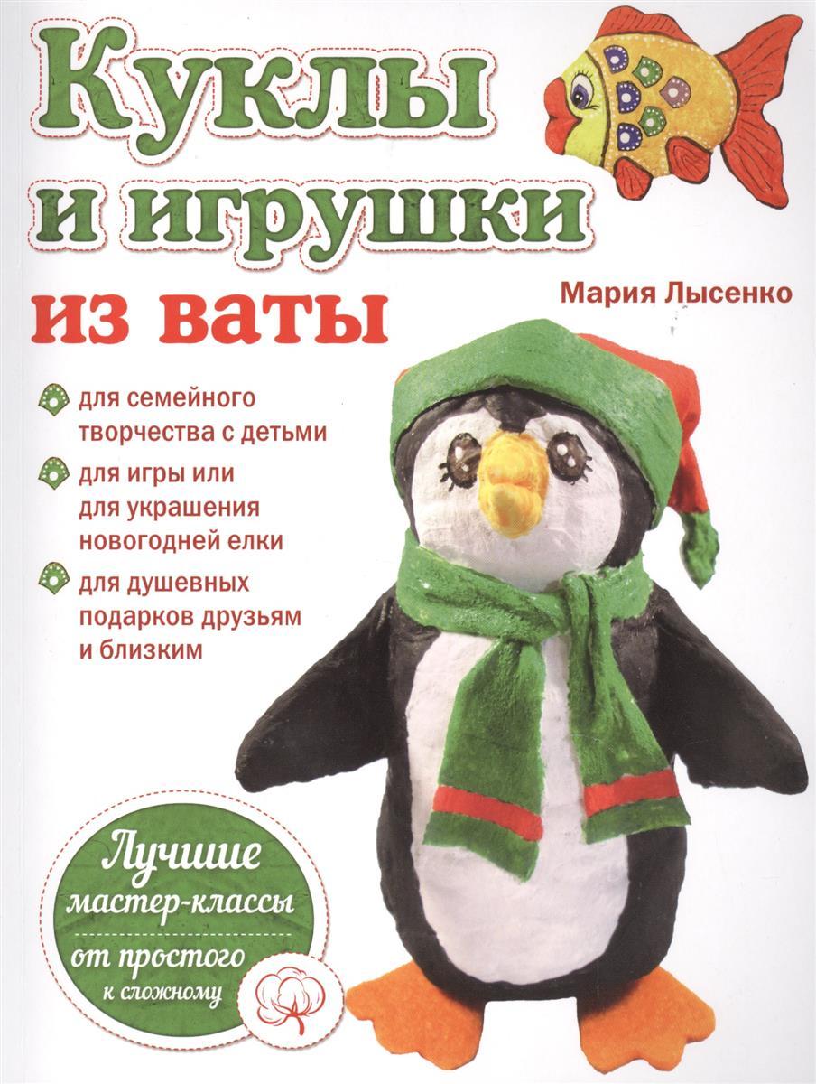 Лысенко М. Куклы и игрушки из ваты интеллектуальные игрушки куклы wondrous set