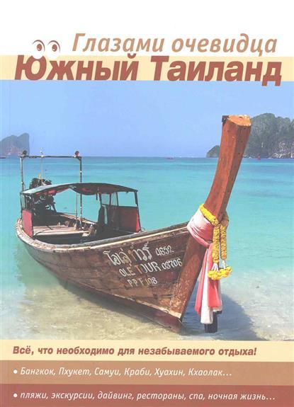 Пугачева Е.В., Серебряков С.О. Путеводитель Южный Таиланд Глазами очевидца