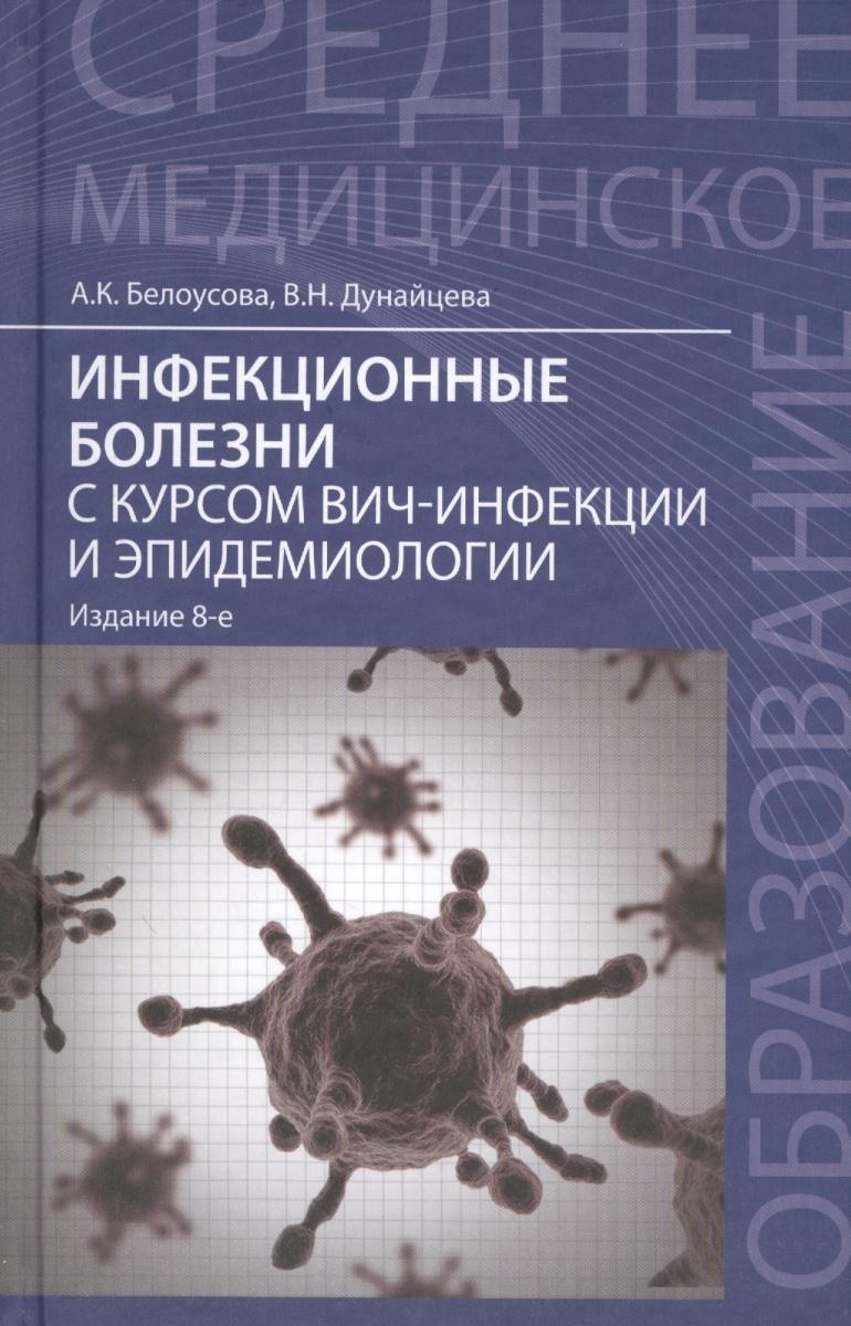 Белоусова А., Дунайцева В. Инфекционные болезни с курсом ВИЧ-инфекции и эпидемиологии. Учебник