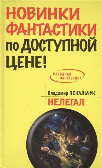 Пекальчук В. Нелегал