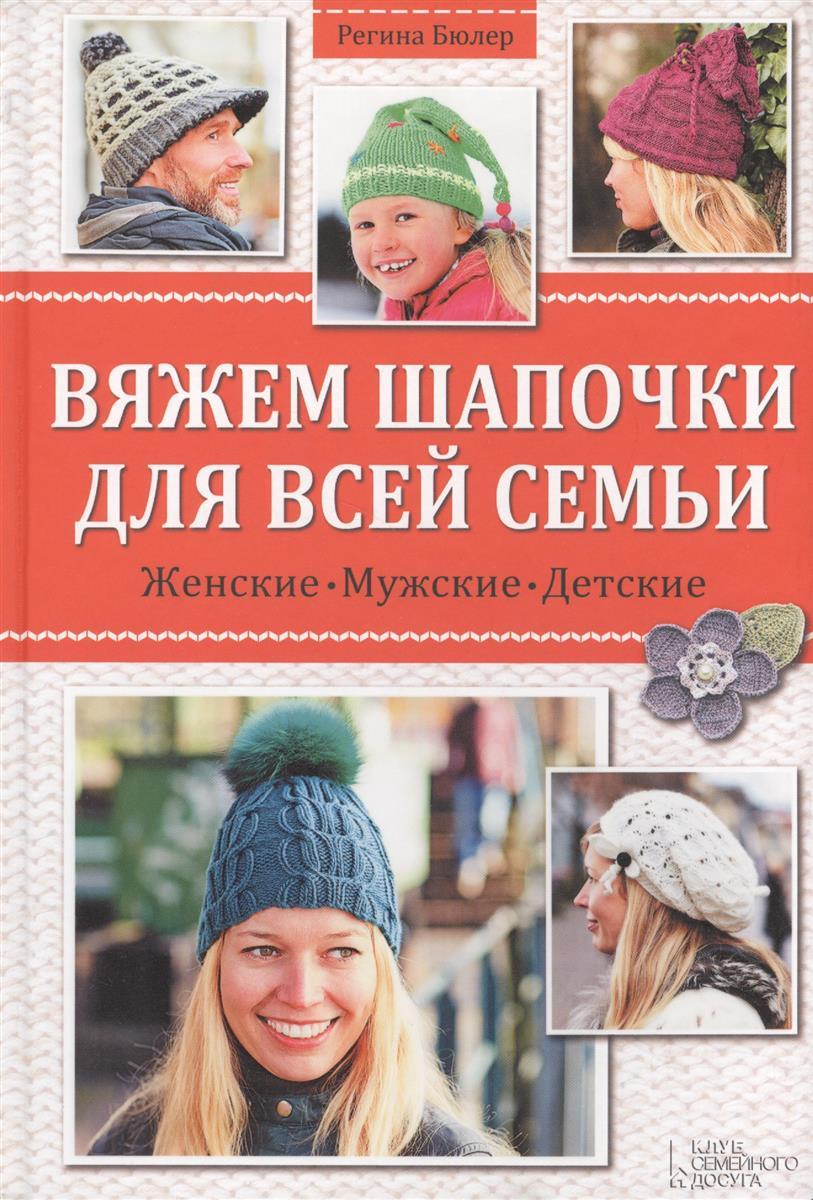 Бюлер Р. Вяжем шапочки для всей семьи. Женские. Мужские. Детские весна лето вяжем спицами для всей семьи