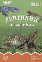 Рептилии и амфибии. Наглядно-дидактическое пособие