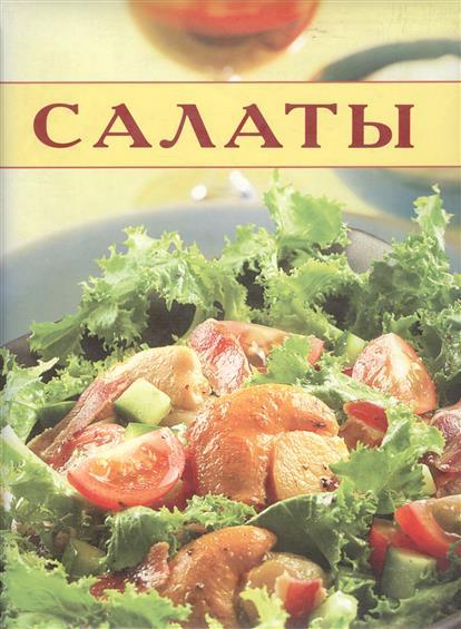 Кулинарная книга салаты фото