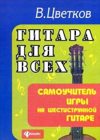 Гитара для всех Самоучитель игры на 6-струнной гитаре