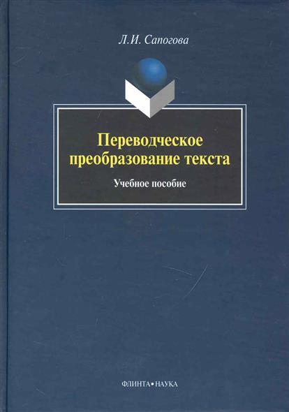 Переводческое преобразование текста Учеб. пос.