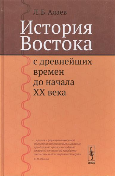 Алаев Л. История Востока с древнейших времен до начала XX века 360 degree rotation simple bookshelves multi storey floor bookcase shelves children s dormitory shelter