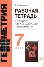 Геометрия 7 кл