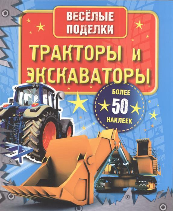 Тракторы и экскаваторы красинская н кусый и ред грузовики экскаваторы и тракторы большой плакат и множество наклеек