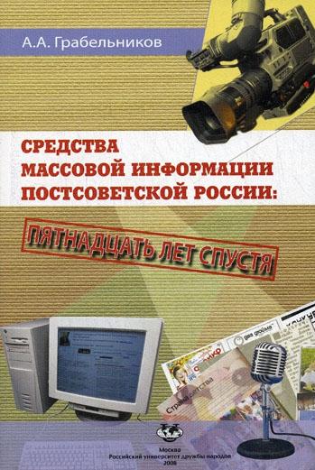 Средства массовой информации постсов. России...