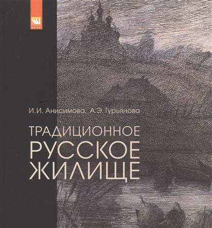 Традиционное русское жилище (в обмерах и рисунках). Учебное пособие