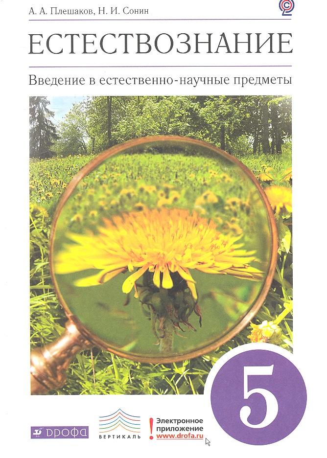 Естествознание. Введение в естественно-научные предметы. 5 класс. Учебник для общеобразовательных  учреждений.