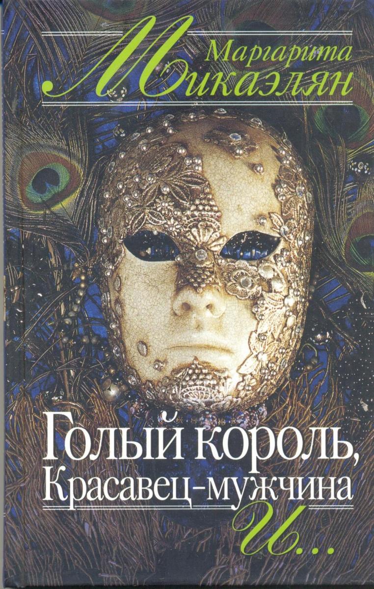 Микаэлян М. Голый король, Красавец-мужчина и… красавец мужчина
