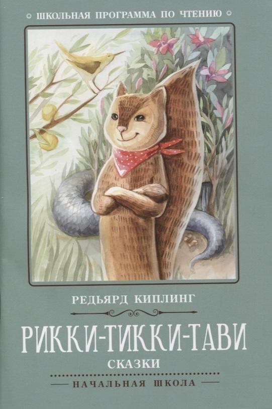 Киплинг Р. Рикки-Тикки-Тави: сказки говорящие книжки азбукварик книжка р киплинг рикки тикки тави и другие сказки