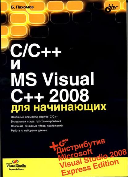 С/С++ и MS Visual C++ 2008 для начинающих