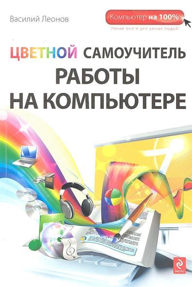 книги эксмо цветной самоучитель работы на компьютере Леонов В. Цветной самоучитель работы на компьютере