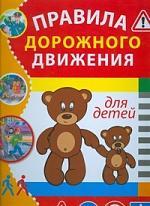 Терентьева Н. (сост.) Правила дорожного движения для детей веселые правила дорожного движения развивающие игры для детей