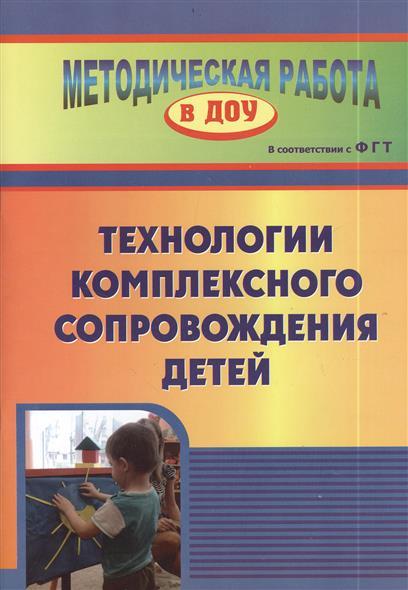 Афонькина Ю., Усанова И., Филатова О. Технологии комплексного сопровождения детей