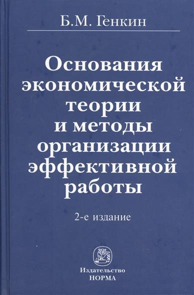 Основания экономической теории и методы организации эффективной работы. 2-е издание, переработанное и дополненное