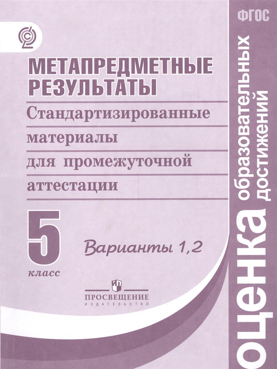 Метапредметные результаты. 5 класс. Варианты 1, 2. Стандартизированные материалы для промежуточной аттестации