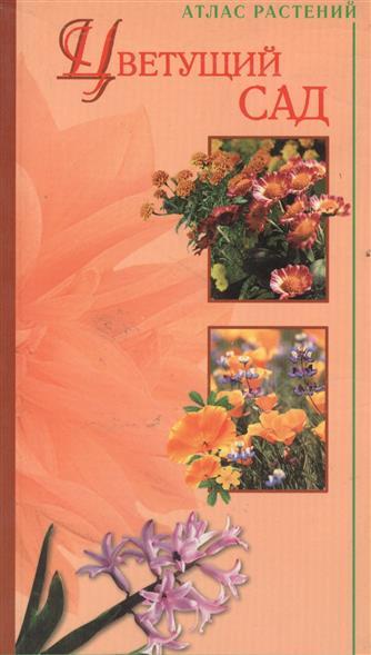 Хайрова Л., сост. Цветущий сад