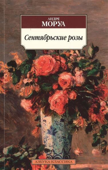 Моруа А. Сентябрьские розы. Роман ISBN: 9785389102187 моруа а толстопузы и долговязы