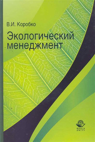 Коробко В. Экологический менеджмент Учеб. пос.