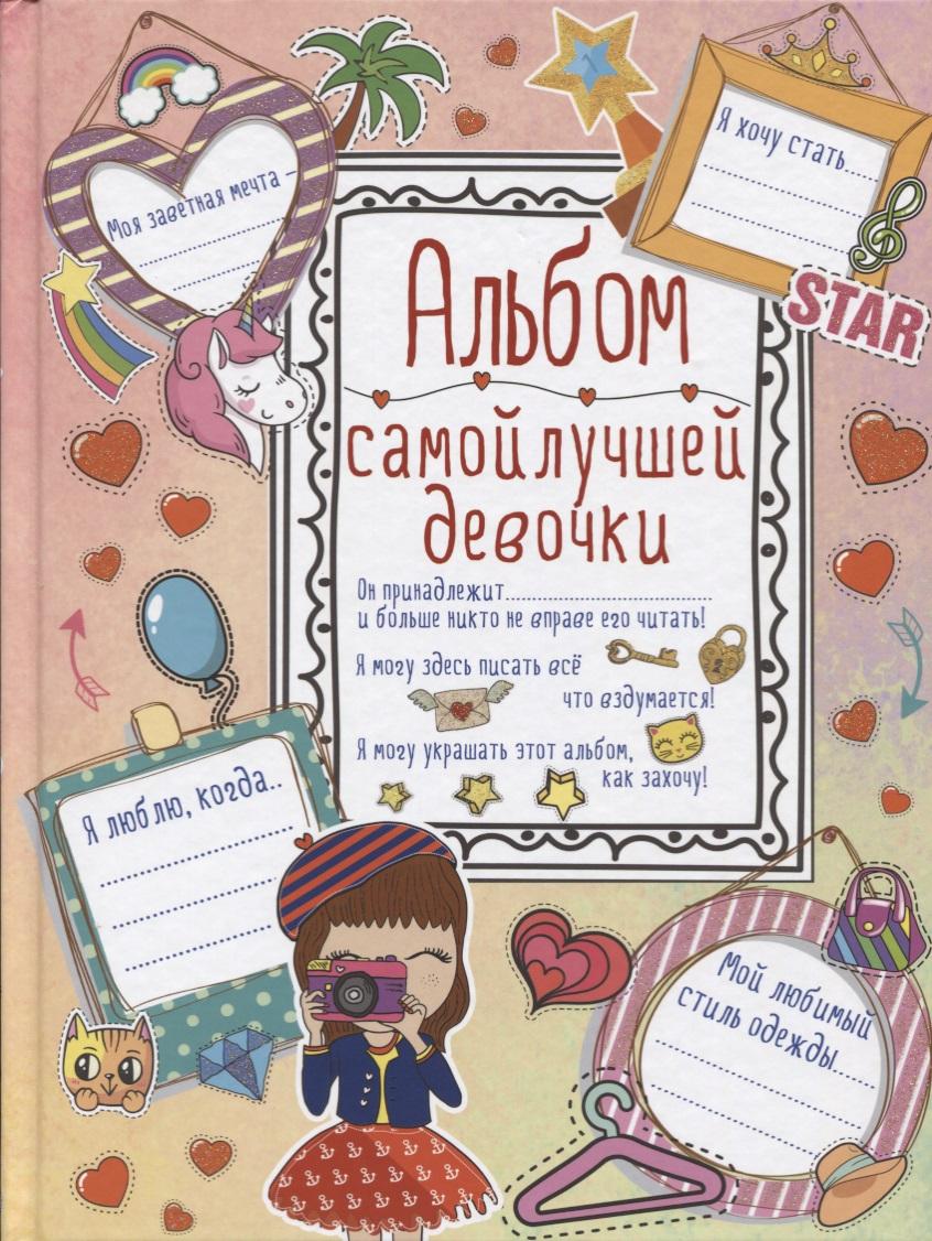 Книга Альбом самой лучшей девочки. Елисеева А.