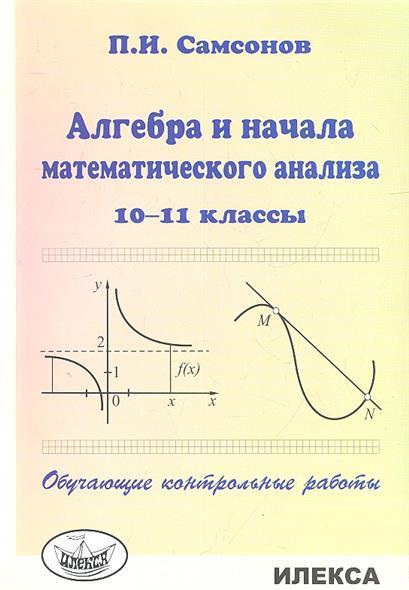 Самсонов П. Алгебра и начала математического анализа. 10-11 классы. Обучающие контрольные работы