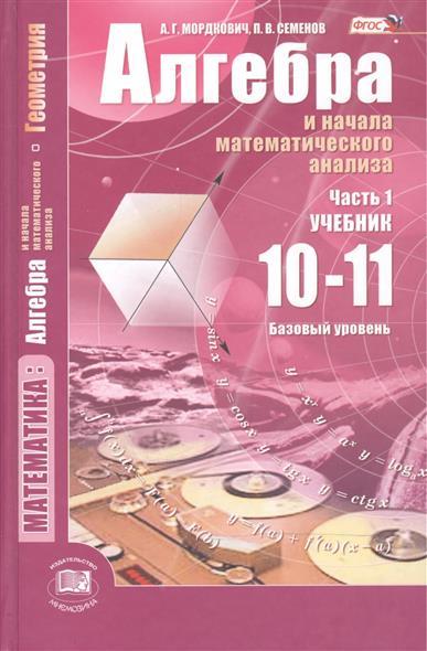 Алгебра и начала математического анализа. 10-11 классы. В двух частях: Часть 1. Учебник (базовый уровень) (комплект из 2 книг)