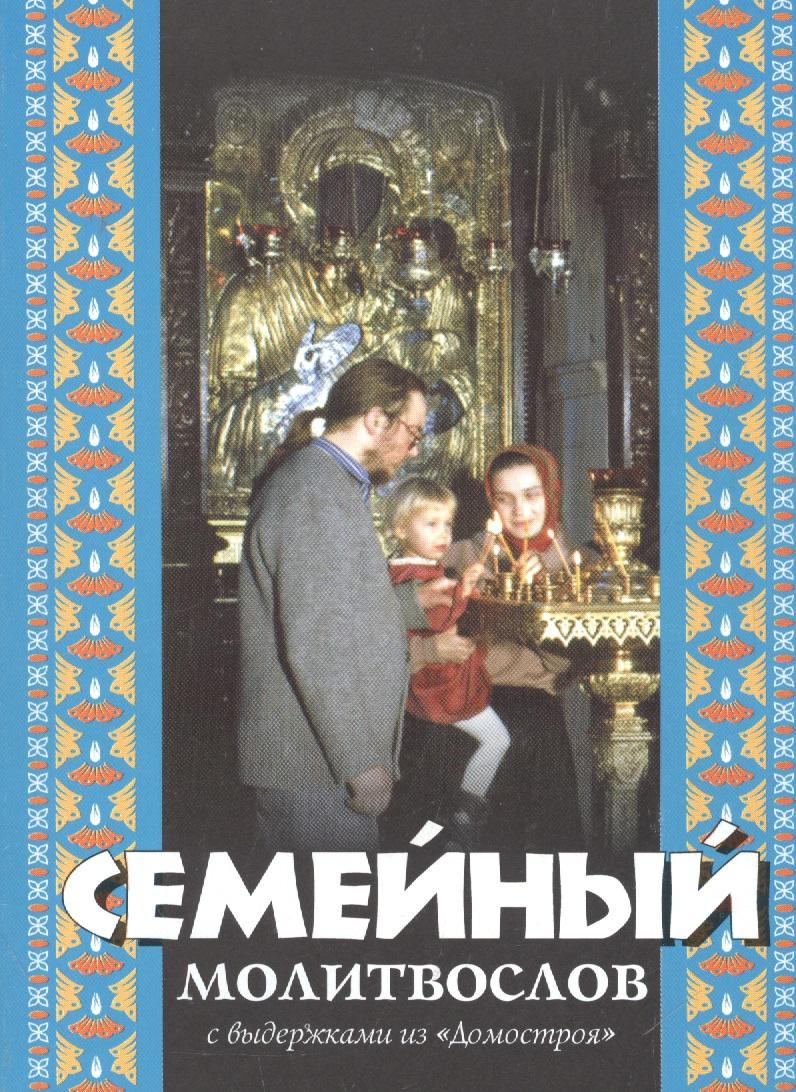 Фото - Семейный молитвослов с выдержками из Домостроя домашний молитвослов семейный блокнот голубой