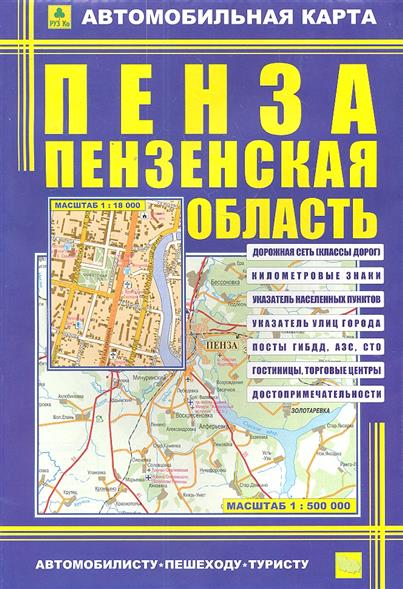 Автомоб. карта Пенза Пензенская обл. билет на автобус пенза белинский