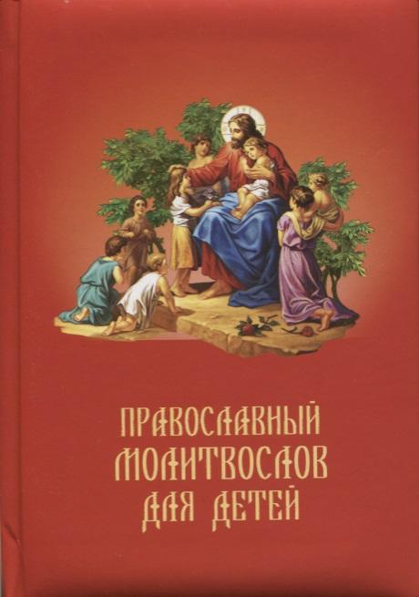 Православный молитвослов для детей ISBN: 9789662503166 православный молитвослов для детей