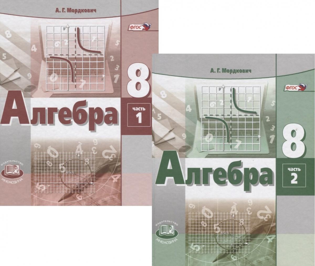 Мордкович А. Алгебра. 8 класс. Учебник. В двух частях (Комплект из 2 книг) алгебра 8 класс учебник фгос