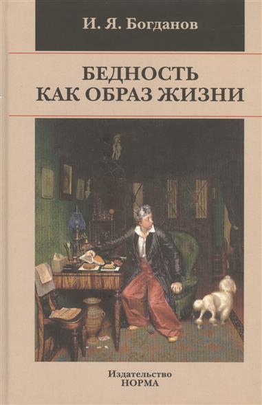 Богданов И. Бедность как образ жизни