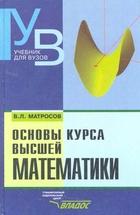 Основы курса высшей математики Учеб.