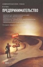 Предпринимательство. 13-е издание, переработанное и дополненное