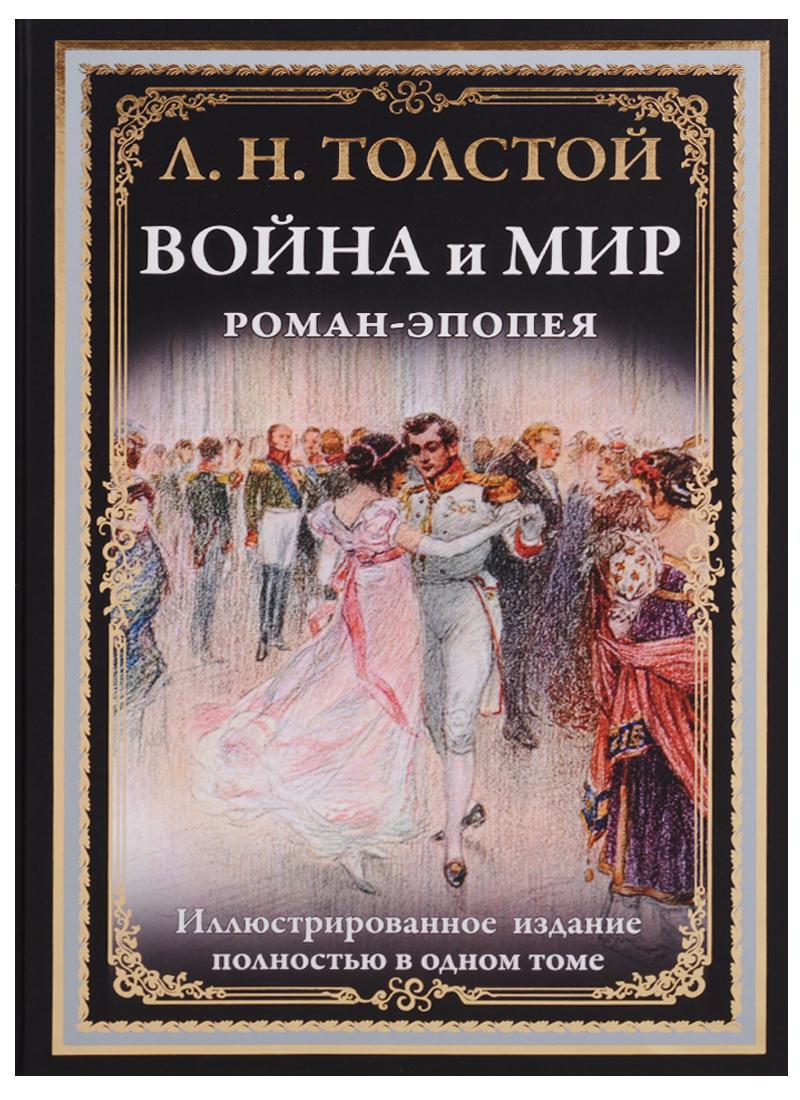 Толстой Л. Война и мир. Роман-эпопея
